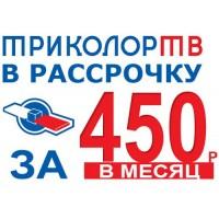 Триколор ТВ в Рассрочку в Ульяновске