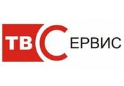 """Компания """"ТВ Сервис"""""""
