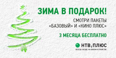 НТВ Плюс Ульяновск зима бесплатно!